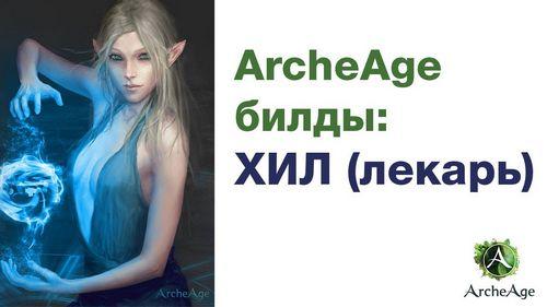 Билд хила в ArcheAge