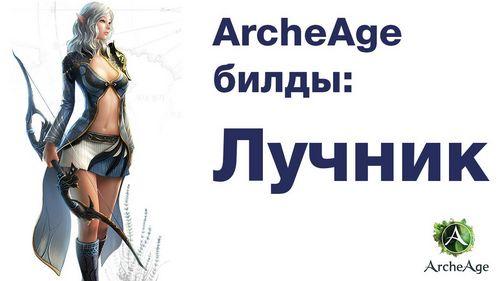 Билд лучника в ArcheAge