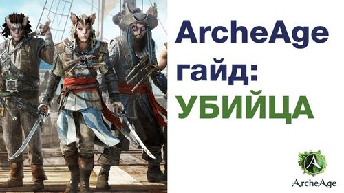 Билд убийцы в ArcheAge