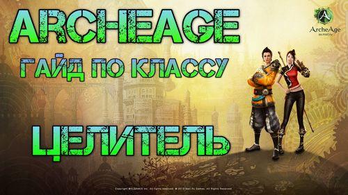 Гайд целителя в ArcheAge