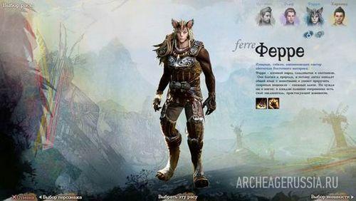 Ферре (Ferres) в ArcheAge