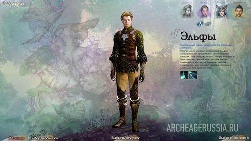Эльфы (Elves) в ArcheAge