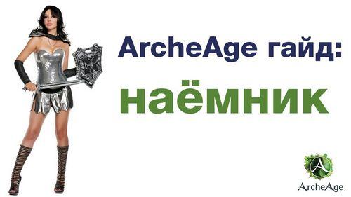 Наёмник в ArcheAge