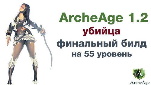 Убийца ArcheAge – Описание класса
