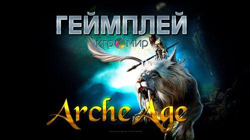 Видео геймплея ArcheAge
